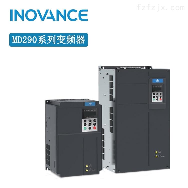 高性能矢量变频器 汇川变频器 MD290T22G/30P
